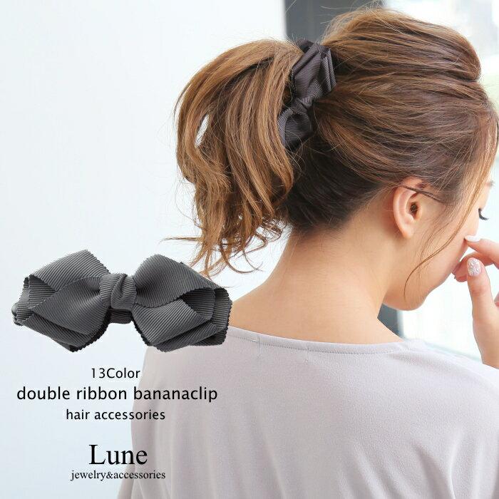 ダブル グログランリボン バナナクリップ 小さめ グログラン 重ね ねじり ヘアアクセサリー 髪留め ヘアアクセ