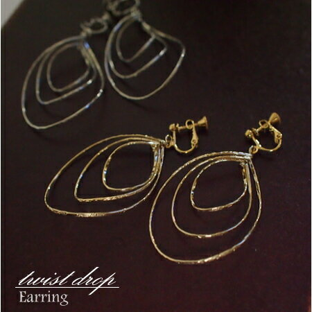 ツイスト3連ドロップイヤリング 2色《ゴールド・シルバー》 ひねり&彫り加工で上品な輝き