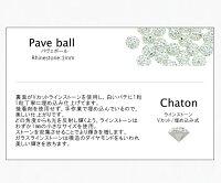 6mmパヴェボールイヤリングブリリオ日本製オリジナルメイドインジャパンラインストーンMADEinJAPANボールパヴェクリアゴールドフープループ1粒