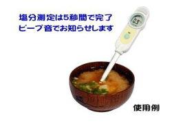 お味噌汁の測定例