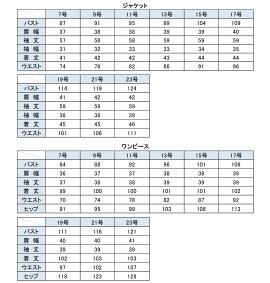 ルルコ【オマケでごまかさない良質な喪服】30〜50代サイズ表