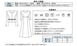 ブラックフォーマル【誰にでも着こなせる喪服】サイズ表