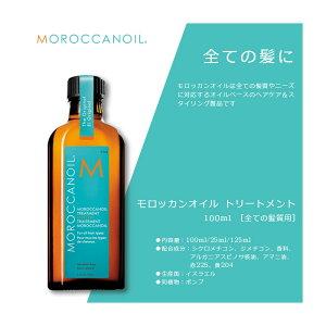 モロッカンオイルトリートメント100ml[全ての髪質用洗い流さないトリートメント][MOROCCANOIL]