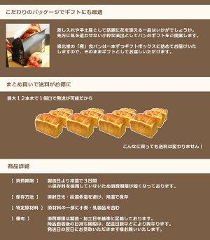 《泉北堂(せんぼくどう)》自家製天然酵母使用石窯で焼きあげたもっちり食感を追求した「極」食パン1本(2斤分)(ギフトBOX入り)焼き上げた当日に発送【直送商品】[極食パン極食ぱんきわみ食パンきわみ食ぱん][土日祝日も発送可能になりました]