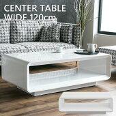 【送料無料】センターテーブルモダン白テーブルホワイト高級白120おしゃれハイグロス長方形ローテーブル