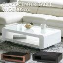 【送料無料】 センターテーブル 高級感 モダン ブラック ガラス テーブル ウォールナット ホワイト 白 ブラウン 105 ガラステーブル おしゃれ 木製 黒 ローテーブル スタイリッシュ リビングテーブル 長方形 シンプル ウォルナット オーク