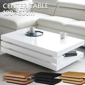【送料無料】 天板小傷あり (ハイグロスホワイト1台限定) センターテーブル 高級感 モダン 100 テーブル ローテーブル ホワイト 白 北欧 おしゃれ 木製 シンプル スタイリッシュ リビングテーブル 長方形 ロータイプ