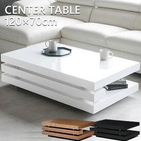 【送料無料】 アウトレットホワイトハイグロス1台限定 塗装不良有り センターテーブル 高級感 モダン 120 テーブル ローテーブル ブラウン 北欧 おしゃれ 木製 シンプル スタイリッシュ リビングテーブル 長方形 ロータイプ ホワイト 白