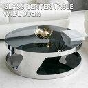 【送料無料】 センターテーブル 高級感 モダン 丸 テーブル ガラス製 ガラステーブル ローテーブル ブラック 黒 シル…