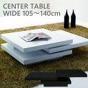 【送料無料】 センターテーブル 高級感 回転 ホワイト ブラック テーブル ローテーブル おしゃれ 105 140 白 黒 回転式 四角 リビングテーブル 伸縮 伸長式 エクステンション モダン 北欧