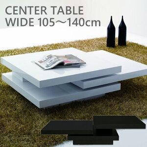 【送料無料】 センターテーブル 高級感 回転 ホワイト ブラック 鏡面 テーブル ローテーブル おしゃれ 105 140 白 黒 回転式 四角 リビングテーブル 伸縮 伸長式 エクステンション モダン 北欧