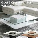 【送料無料】 センターテーブル 高級感 正方形 モダン ブラック ホワイト 白 ウォールナット 100 テーブル ローテーブル ブラウン ガラス ガラステーブル ガラス製 北欧 おしゃれ 木製 黒 スタイリッシュ リビングテーブル ロータイプ