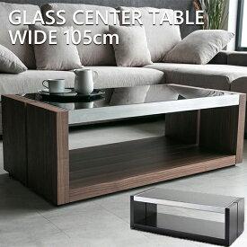 【送料無料】 センターテーブル 高級感 長方形 モダン ブラック ウォールナット 105 テーブル ローテーブル ブラウン ガラス ガラステーブル ガラス製 おしゃれ 木製 黒 スタイリッシュ リビングテーブル ロータイプ