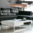 【送料無料】 センターテーブル 高級感 長方形 モダン ホワイト ウォールナット ブラック 120 テーブル ローテーブル ブラウン 黒 ハイグロス おしゃれ 107A 木製 白 スタイリッシュ リビングテーブル 応接テーブル 鏡面