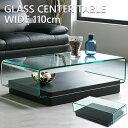 【送料無料】 センターテーブル 高級 ガラステーブル ガラス製 全面ガラス ローテーブル 110cm クリアガラス ブラック…