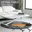 【送料無料】 ダイニングテーブル 昇降式 長方形 昇降テーブル ホワイト ブラウン 120×75 ローテーブル ナチュラル …