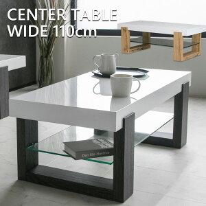 【送料無料】 センターテーブル 高級感 長方形 モダン ホワイト 白 おしゃれ 110 ガラス テーブル ローテーブル ナチュラル ブラック 黒 北欧 艶 鏡面 木製 スタイリッシュ リビングテーブル