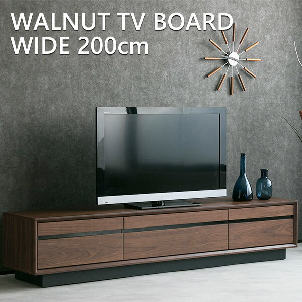 【送料無料】 テレビボード 200 ウォールナット 高級 おしゃれ 木製 テレビ台 ガラス 引き出し TVボード リビングボード AVボード ローボード 収納付き モダン ウォルナット ブラウン シンプル スタイリッシュ