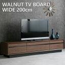 【送料無料】 テレビボード 200 ウォールナット 高級 おしゃれ 木製 テレビ台 ガラス 引き出し TVボード リビングボー…