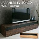 【送料無料】 テレビ台 ガラス 高級感 モダン おしゃれ テレビボード 国産 日本製 ブラウン ナチュラル 180 ウォール…