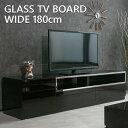 【送料無料】 テレビ台 テレビボード 高級感 モダン ブラック エボニー 180 ローボード tvボード tv台 ガラス ガラス…