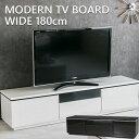 【送料無料】 テレビボード 180 ブラック ホワイト 黒 白 高級 おしゃれ 木製 テレビ台 ガラス 引き出し TVボード リ…