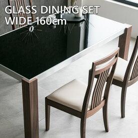 【送料無料】 ダイニングテーブルセット 4人掛け ウォールナット 無垢 ブラック 5点セット ガラステーブル ガラス 木製 モダン おしゃれ 高級 4人用 ブラックガラス 933T