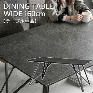 【送料無料】 ダイニングテーブル 単品 セラミック ブラックオーク 突板 スチール脚 4人 グレー ブラック 黒 食卓テーブル 机 モダン スタイリッシュ おしゃれ 高級 160cm
