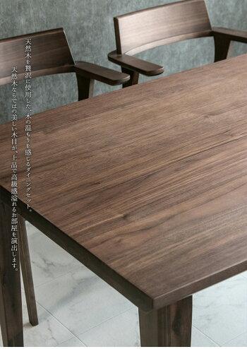 【送料無料】ダイニングテーブルセット4人掛けウォールナット無垢材5点セットウォールナット北欧ダイニングセット4人無垢ウォルナット木製ナチュラルモダンおしゃれ高級150ブラウン肘付き