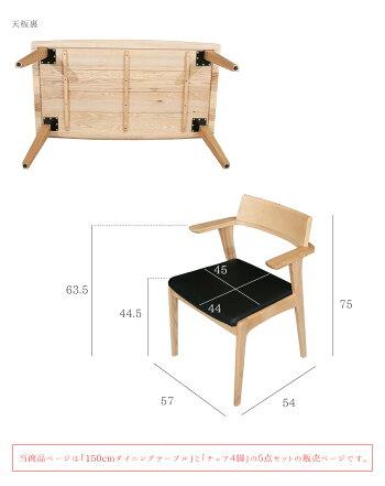 【送料無料】ダイニングテーブルセット4人掛けウォールナット無垢材5点セット北欧ダイニングセット4人無垢ウォルナット木製ナチュラルモダンおしゃれ高級150ブラウン肘付き