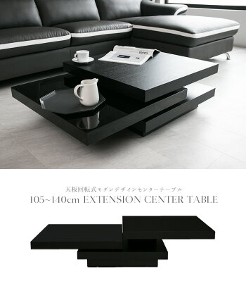 【送料無料】センターテーブル高級感回転ホワイトブラックテーブルローテーブル105140白黒回転式リビングテーブル伸縮伸長式エクステンションモダン北欧おしゃれ