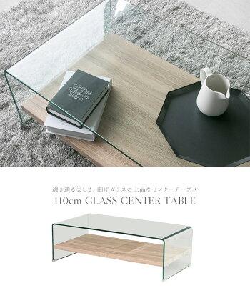 【送料無料】センターテーブル高級感ガラスオールガラス全面モダン棚付き曲げガラス110テーブルローテーブルガラステーブルガラス製リビングテーブル透明おしゃれクリアガラススタイリッシュ