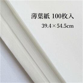 ◆薄葉紙 白 394×545 ◆100枚入◆薄紙 梱包 包装 緩衝材 包装紙 梱包資材ラッピング 雛人形 ひな人形
