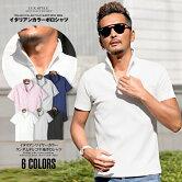 ポロシャツ・メンズ・半袖・テレコ・イタリアンカラー・夏・細身・無地