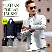 イタリアンカラー・ジャケット