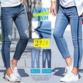 スキニー・デニム・メンズ・ダメージ・ジーンズ・サイドライン・ラインパンツ・ライン・ストレッチ・アンクルパンツ・アンクル・BITTER・ビター系・メンズファッション