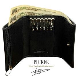 極小財布 6連キーケース型(カーボンフィルムレザー/牛革) BECKER(ベッカー)ドイツ製/ミニ財布/小さい財布【名入れ/ハトメ対応】