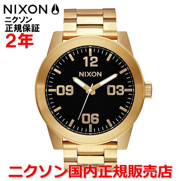 レビュー記入でNIXONノベルティープレゼント!!【国内正規品】NIXON ニクソン 腕時計 メンズ Corporal SS 48mm/コーポラルSS48mm NA346510-00
