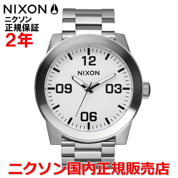 レビュー記入でNIXONノベルティープレゼント!!【国内正規品】NIXON ニクソン 腕時計 メンズ Corporal SS 48mm/コーポラルSS48mm NA346100-00