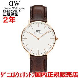 【国内正規品】Daniel Wellington ダニエルウェリントン 腕時計 メンズ レディース Classic Bristol/クラシックブリストル 36mm 0511DW DW00100039