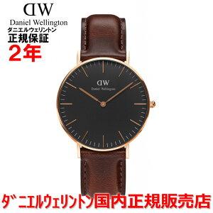 【国内正規品】Daniel Wellington ダニエルウェリントン 腕時計 ウォッチ メンズ レディース Classic Black/クラシックブラック Bristol/ブリストル 36mm DW00100137