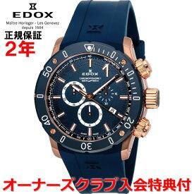 【国内正規品】EDOX エドックス クロノオフショア1 CHRONOFFSHORE-1 メンズ 腕時計 クオーツ 10221-37RBU3-BUIR3