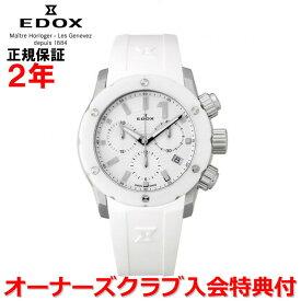 スペアベルトプレゼント!!【国内正規品】EDOX エドックス クロノオフショア1 CHRONOFFSHORE-1 レディース 腕時計 クオーツ 10225-3B-BIN