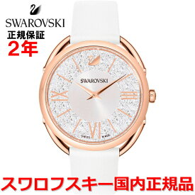 【国内正規品】スワロフスキー SWAROVSKI 腕時計 女性用 レディース クリスタルライングラム Crystalline Glam 5452459