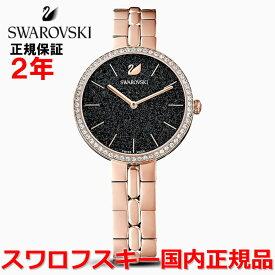 【国内正規品】スワロフスキー/SWAROVSKI 腕時計 ウォッチ 女性用 レディース コスモポリタン Cosmopolitan 5517797