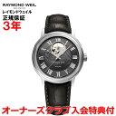 【国内正規品】RAYMOND WEIL レイモンドウェイル マエストロ MAESTRO メンズ 腕時計 自動巻き オープンワーク 2227-STC-00609