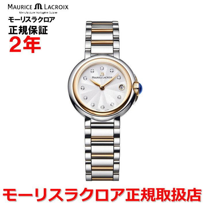 【国内正規品】MAURICE LACROIX モーリスラクロア フィアバ FIABA レディース ダイヤモンド 腕時計 クオーツ FA1003-PVP13-150-1