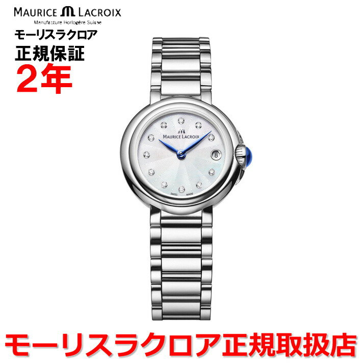 【国内正規品】MAURICE LACROIX モーリスラクロア フィアバ FIABA レディース ダイヤモンド 腕時計 クオーツ FA1003-SS002-170-1