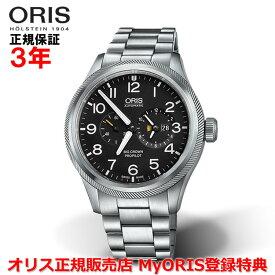 【国内正規品】 ORIS オリス ビッグクラウンプロパイロットワールドタイマー 44.7mm Big Crown ProPilot Worldtimer メンズ 腕時計 自動巻き ステンレススティールブレスレット ブラック文字盤 黒 01 690 7735 4164-07 8 22 19-1