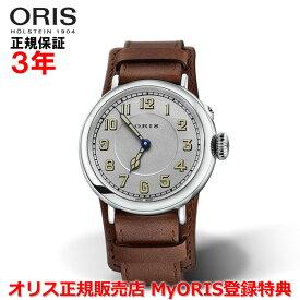 【限定モデル】【国内正規品】 ORIS オリス ビッグクラウン1917 リミテッドエディション 40mm Big Crown Limited Edition メンズ 腕時計 ウォッチ 自動巻き 革ベルト シルバー文字盤 銀 01 732 7736 4081-Set LS